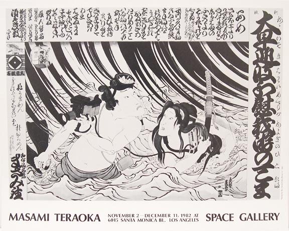 Teraoka: Poster Space Gallery, 1982